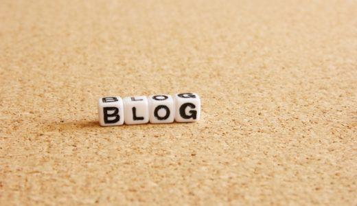 過去のブログ